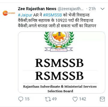 rsmssb ldc bharti 2018 1 | Rajasthan Govt Jobs | Education News