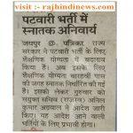 rajasthan patwari bharti 2018-19