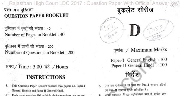 Rajasthan high court ldc old paper