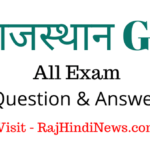Rajasthan GK Question and answer for all exam