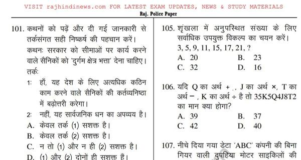 Rajasthan police constable previous year paper