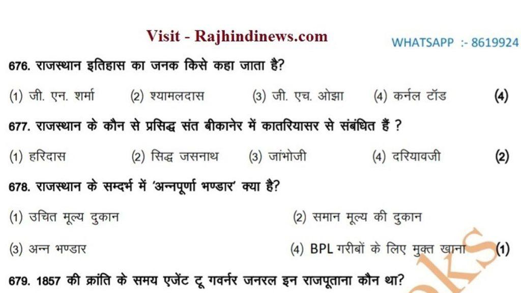 Book Of Rajasthan Gk