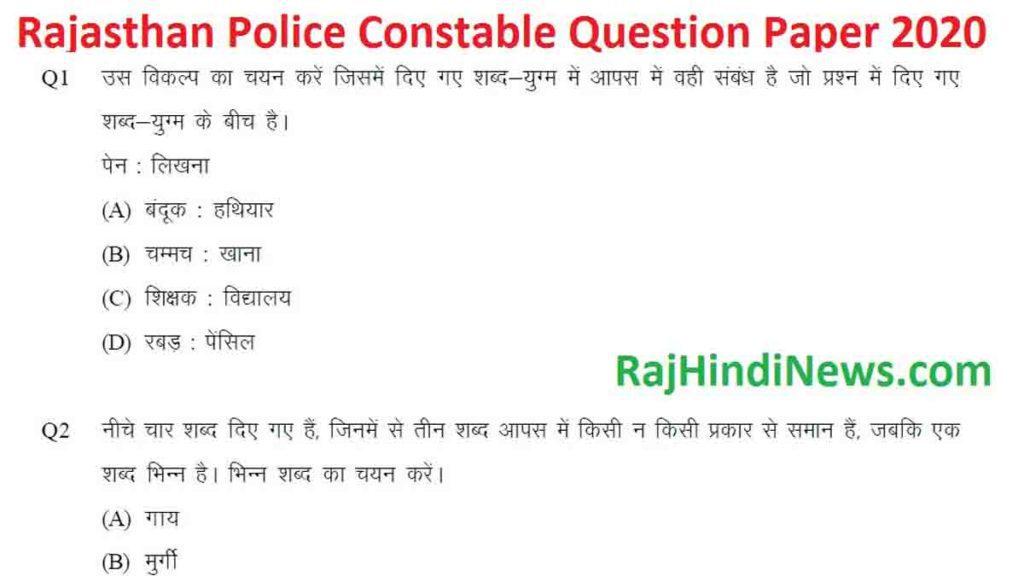 Rajasthan Police Paper 2020