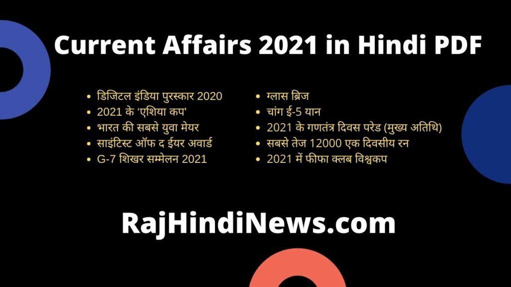 Current Affairs in Hindi pdf 2021