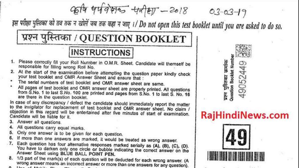 Rajasthan Agriculture Supervisor old Paper