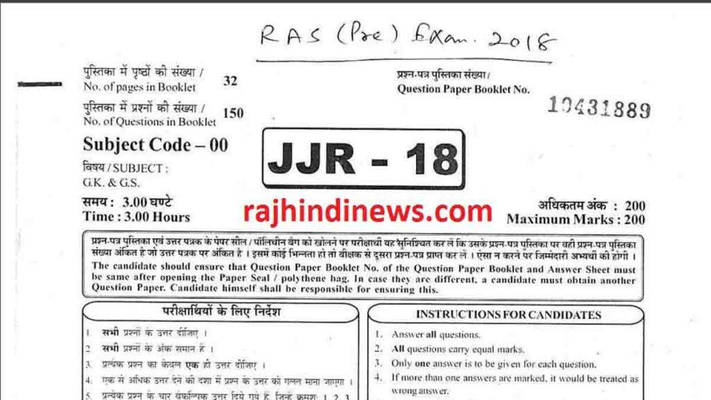 RAS previous year paper prelims